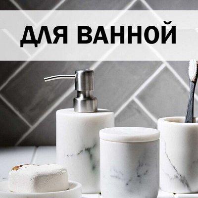 ХЛОПОТУН: стеклянные контейнеры от 196руб.! — Для ванной — Ванная