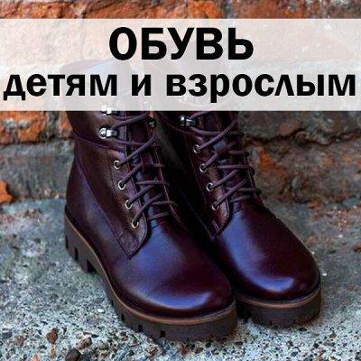 ХЛОПОТУН: стеклянные контейнеры от 196руб.! — Обувь — Для женщин