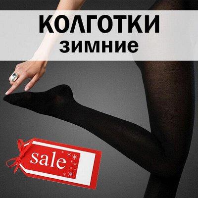 ХЛОПОТУН: роскошное постельное белье — Колготки и лосины. Распродаем по отличной цене