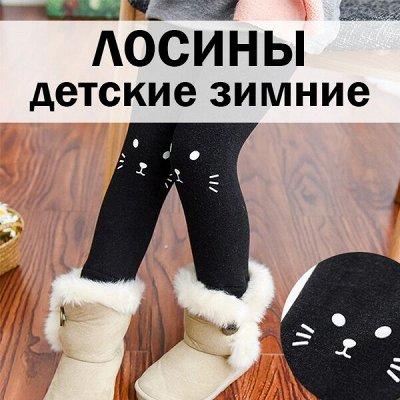 ХЛОПОТУН: чугунная посуда! — Детские зимние лосины. Очень теплые! — Унисекс