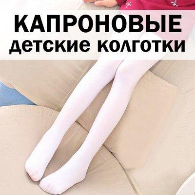 ХЛОПОТУН: российские хозы - кашпо для цветов! — Плотные детские капроновые колготки и лосины — Унисекс