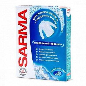 СМС Сарма Горная Свежесть унив., 400гр