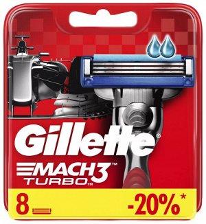 GILLETTE MACH3 Turbo Cменные кассеты для бритья 8шт