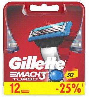 GILLETTE MACH3 Turbo Cменные кассеты для бритья 12шт