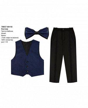 Комплект нарядный для мальчика ассортимент,рост 110 Цвет: св.сер.+черный