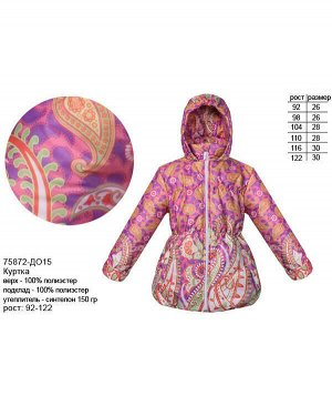 Куртка для девочки на осень-весну Цвет: розовый