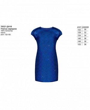Синее нарядное платье для девочки Цвет: василёк