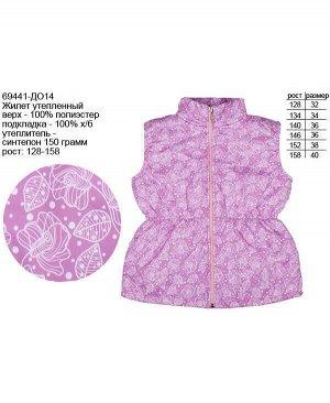 Розовый теплый жилет для девочки Цвет: розовый