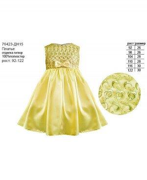 Желтое нарядное платье для девочки Цвет: желтый
