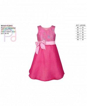 Малиновое нарядное платье для девочки Цвет: малиновый