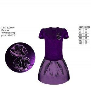 Фиолетовое нарядное платье для девочки Цвет: фиолет