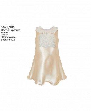 Золотистое нарядное платье для девочки Цвет: экрю