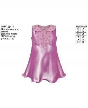 Розовое нарядное платье для девочки Цвет: роз.+роз.