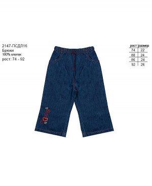 Брюки джинсовые для девочек Цвет: синий