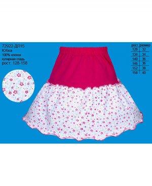 Розовая юбка для девочки Цвет: розовый