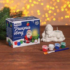 Набор для творчества свеча под раскраску «Весёлый Дед мороз» краски 4 шт. по 3 мл, кисть