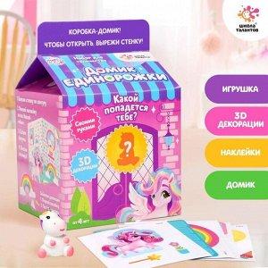 Набор для творчества «Делаем домик для питомца» + игрушка сюрприз: единорог