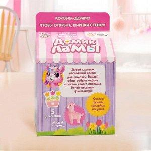 Набор для творчества «Делаем домик для питомца» + игрушка сюрприз: лама