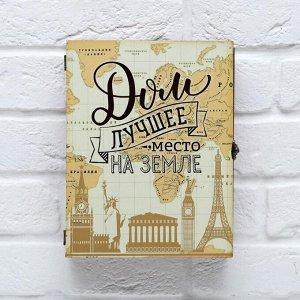 Ключница-шкатулка «Дом лучшее место на земле», карта мира, 26 х 20 х 6 см