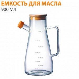 Емкость для масла / 900 мл