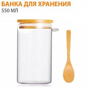 Банка для хранения + ложка / 550 мл