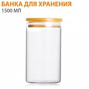 Банка для хранения / 1500 мл