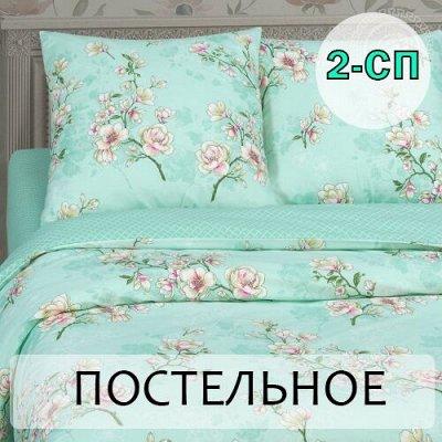Лиза — красивая домашняя одежда и текстиль — 2-спальные КПБ — Двуспальные и евро комплекты