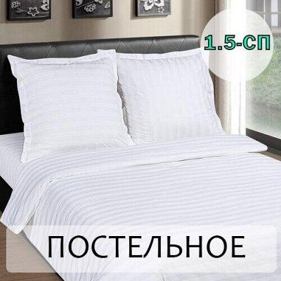 Лиза — красивая домашняя одежда и текстиль — 1,5-спальные КПБ — Полутороспальные комплекты