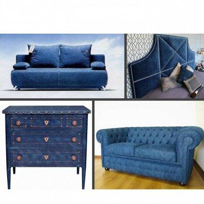 TEXTILE➕№5 - Всё для штор, мягкой мебели, текстиль для дома  — Джинсовая ткань (одежда, мебель...) — Ткани