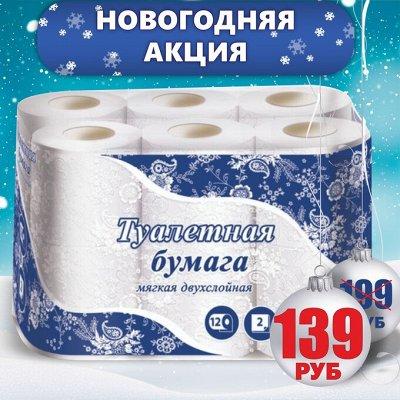 Экспресс-доставка✔Туалетная бумага✔✔✔Всё в наличии✔✔ — VEIRO (ВЕЙРО) Туалетная бумага — Туалетная бумага и полотенца