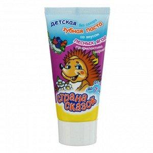 Зубная паста детская «Страна сказок», от 4 лет, со вкусом лесных ягод, 50 мл