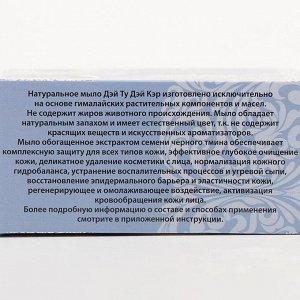 Мыло аюрведическое натуральное «Дэй Ту Дэй Кэр», чёрные семена, 100 г