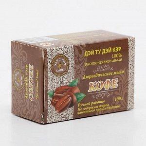 Мыло аюрведическое натуральное «Дэй Ту Дэй Кэр», кофе, 100 г