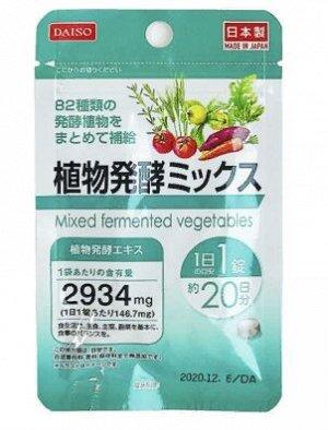 Микс ферментированных овощей