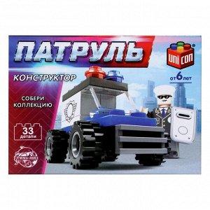 Конструктор Патруль «Полицейский джип», 33 детали