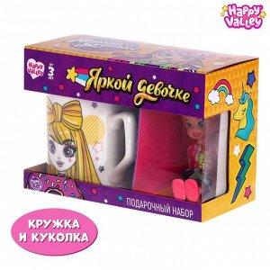 Кукла с кружкой «Яркой девочке», МИКС