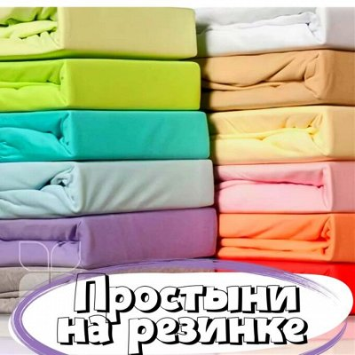 Мы распродаем склад! Скидки на постель и посуду до 50%! — Простыни трикотажные на резинке — Простыни