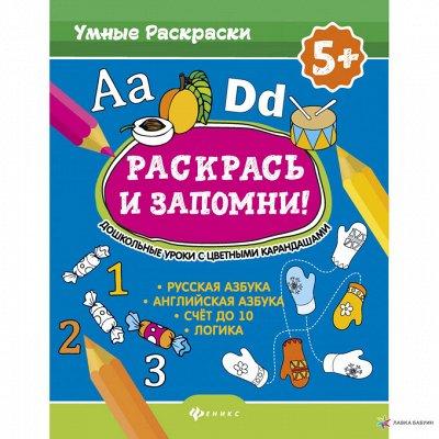 Развивающие методики для детей — Раскраска-пропись — Развивающие книги