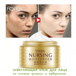 Rorec Nursing Snail Mticulos осветляющий крем для лица со Слизью Улитки и Арбутином 50g