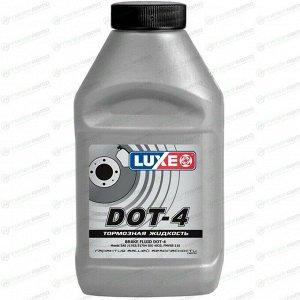 Жидкость тормозная LUXE DOT-4, 0,455 кг