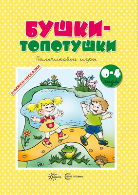 Книжки-несказки. Бушки-топотушки. Пальчиковые игры (для детей 2-4 лет)