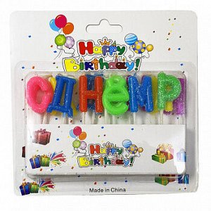 """Свечи для торта """"С днем рождения"""", буквы цветные 2,5 см"""
