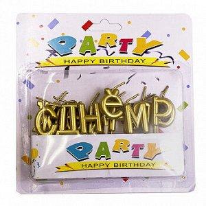 """Свечи для торта """"С днем рождения"""", буквы золотые 2,5 см"""