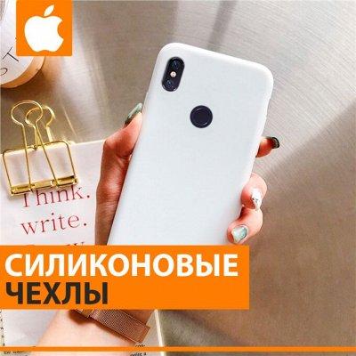 FreeQuick. Умная техника в одной закупке! — Силиконовые чехлы для iPhone — Для телефонов