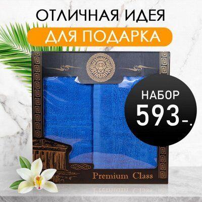 ДОМАШНИЙ ТЕКСТИЛЬ! Созвездие Скидок! -85%💥 — Набор полотенец! Отличная идея для Подарка! — Ванная