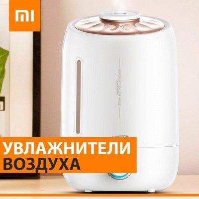 FreeQuick. Умный дом - современные технологии — Ароматизаторы / Увлажнители воздуха — Для дома