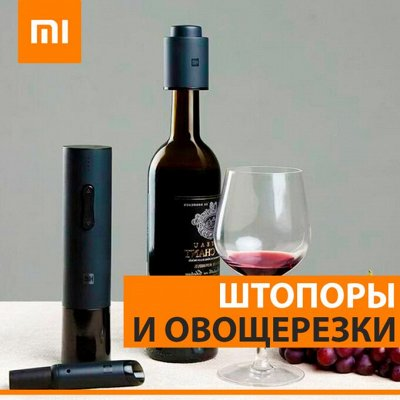 FreeQuick. Лёгкая и качественная уборка — Товары для вина