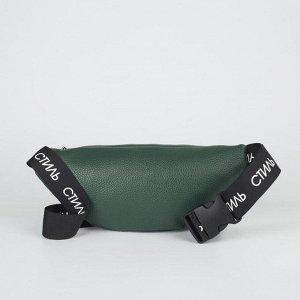 Сумка поясная «Стиль», цвет зелёный