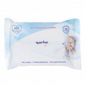 Детские влажные салфетки YokoSun 18 шт.