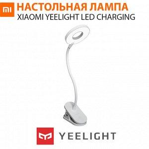 Настольная лампа Xiaomi Yeelight LED Charging Clamping Lamp